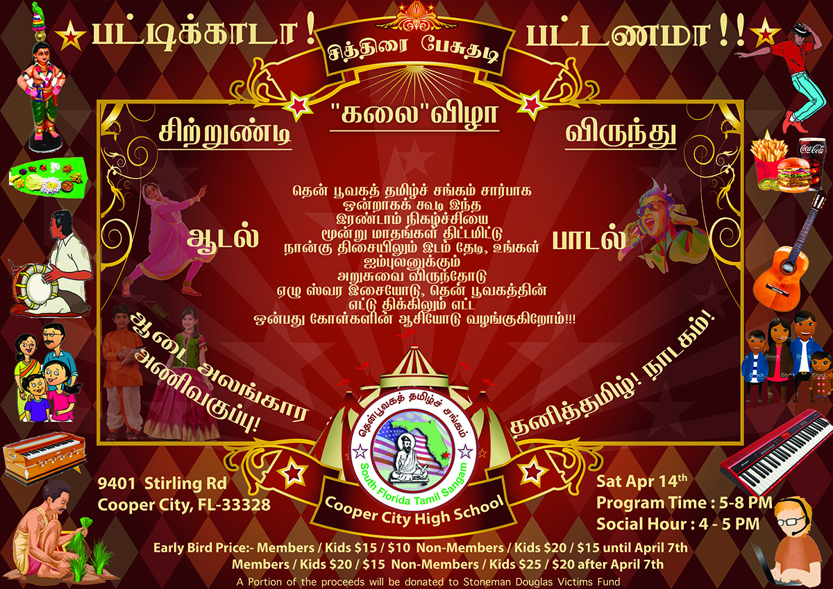 Tamil New Year Flyer Final webpage